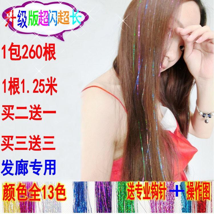 彩色接发无痕接发假发女金丝炫彩丝彩条闪光亮丝彩色头发金线彩带