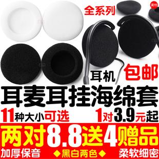 耳机保护海绵耳塞棉大耳麦罩加厚后挂式耳挂头戴式海绵套黑白配件