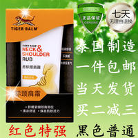 Hong Kong original authentic tiger standard neck shoulder cream soothing shoulder cervical soreness Thai red special formula massage cream