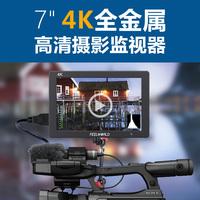 7寸高清攝像監視器