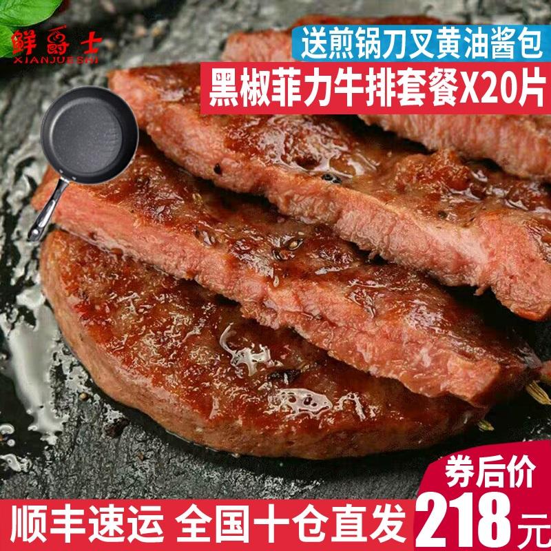 鲜爵士新鲜家庭家用儿童牛扒牛排套餐黑椒菲力20片正品送煎锅刀叉