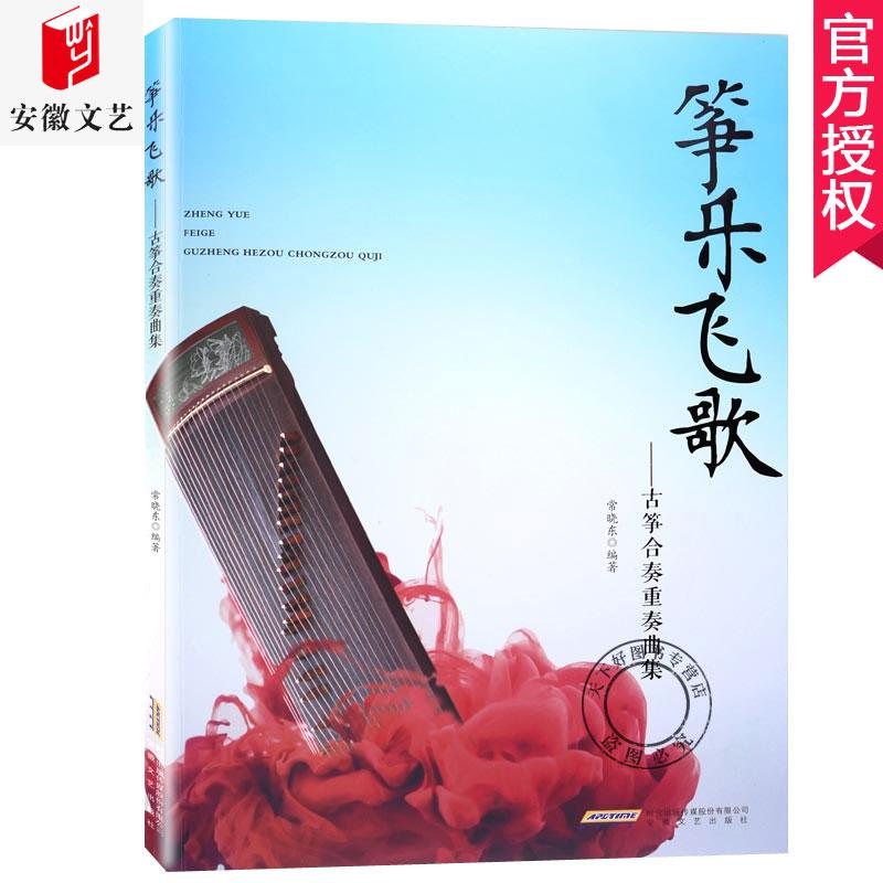 重奏教程乐书书古筝曲谱曲集重奏曲集