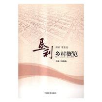 清华大学出版社江河与区域发展安雪晖严以新杨邦杰江河与区域发展官方正版