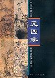 书绘画作品书籍书店黄公望元四家中国古代名家作品选粹正版包邮