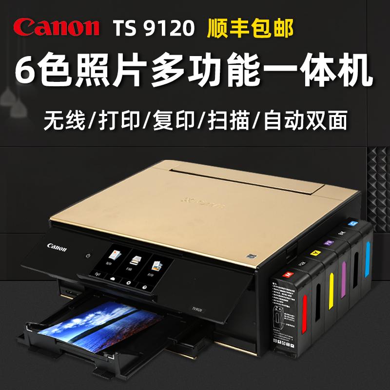 佳能TS9120无线手机彩色照片打印复印一体机家用小型六色连供学生