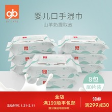 Gb Good Kids Wet Towel Baby Hand and Mouth Special Baby Wet Towel Goat Milk Wet Towel 80 Draw 8 Bags with Cover 100