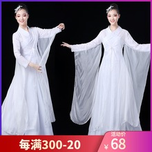 Classical dance costumes elegant Chinese wind fairies ancient costumes Chinese costumes adult fresh elegant cool dance costumes