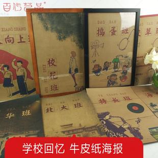 怀旧复古牛皮纸海报学校装饰画餐厅饭馆酒吧咖啡厅挂画个性海报
