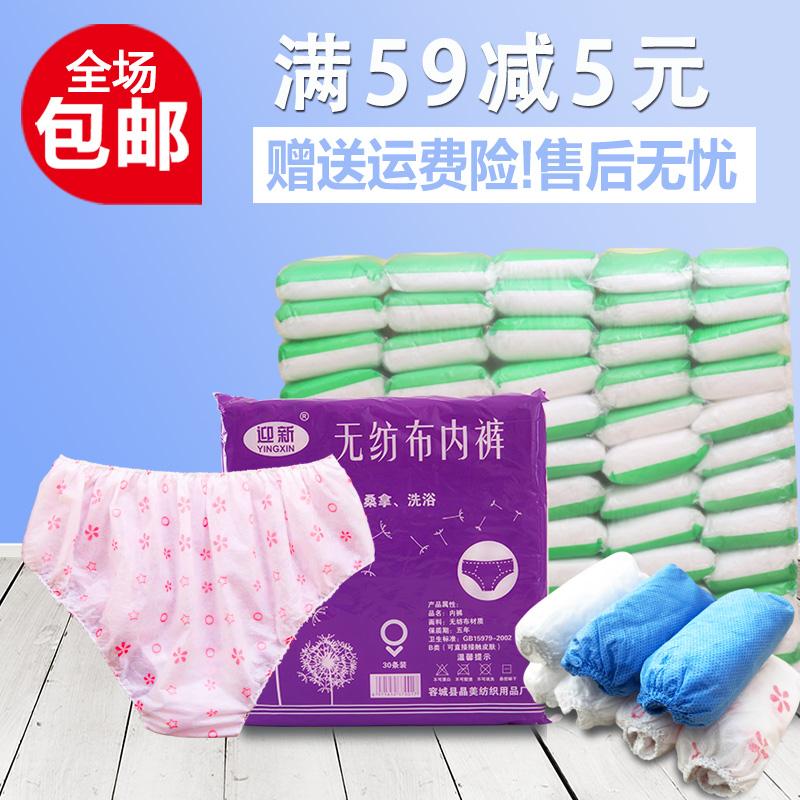 一次性内裤美容院汗蒸旅行产妇月子产后裤头男女士纯棉旅游纸内裤