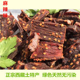 Two bottles of dried beef dried coffee cat authentic Tibetan specialty package mail