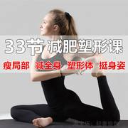 33 section weight loss shaping class postpartum mummy repair class 32 pilates class U disk to fill the difference 32G version