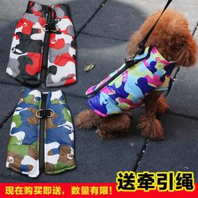 宠物秋冬比熊迷彩背心马甲带勾牵引绳两脚小型犬贵宾狗狗衣服泰迪