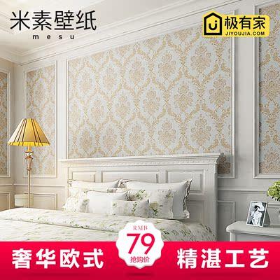 米素壁紙3d歐式無紡布墻紙立體客廳臥室沙發電視背景墻壁紙瑪奇朵網上商城