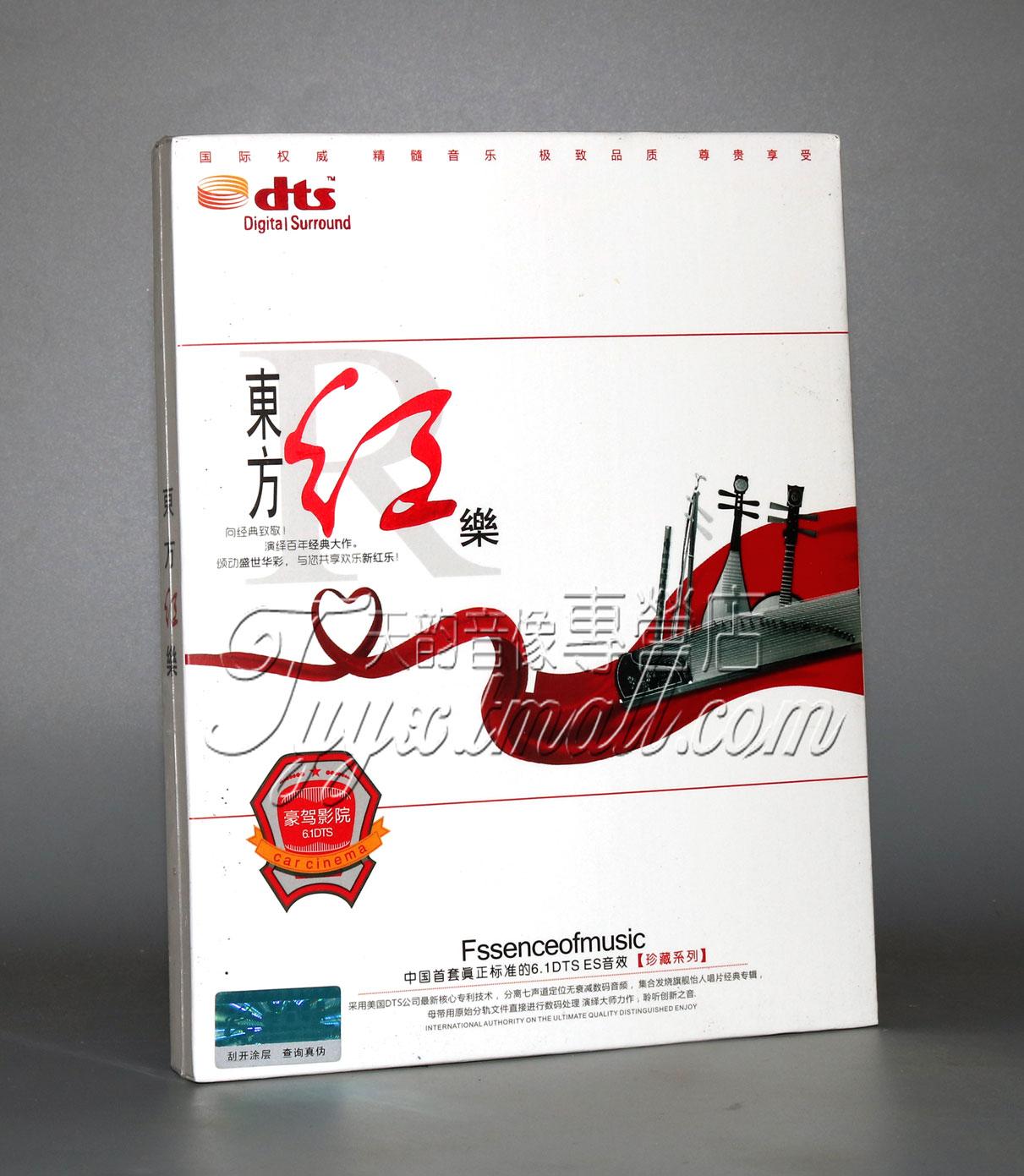 家庭影院 dts cd 发烧 碟 音乐 东方红乐 DTS6.1环绕声试音碟 1CD