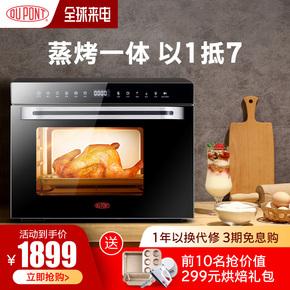 一体机多功能28C3蒸箱家用智能烘焙