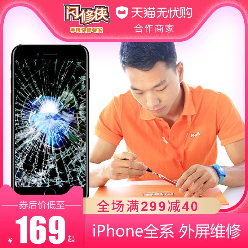 閃修俠iphone6/6s/7plus8p/X蘋果手機換外屏玻璃屏幕總成上門維修
