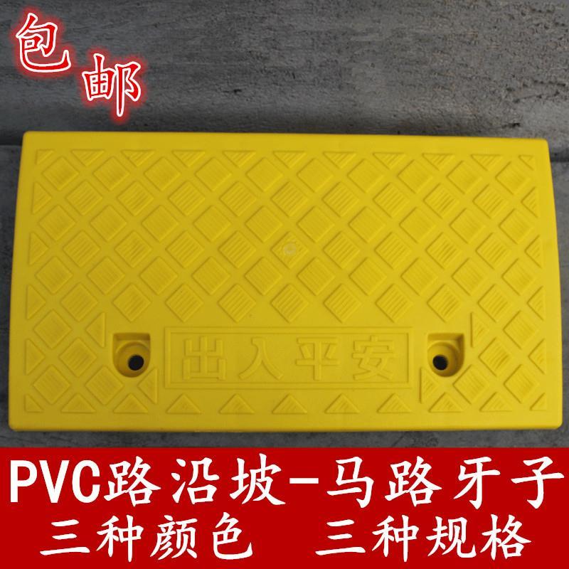 包邮 塑料PVC路沿坡橡胶汽车防滑止退器上坡斜垫马路牙子止退器