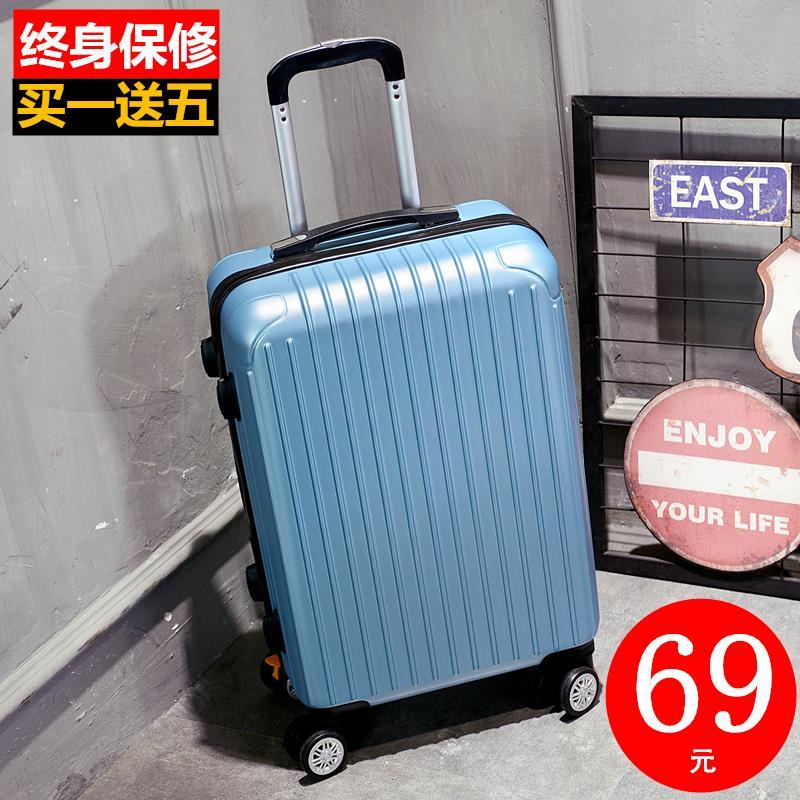 行李箱万向轮24寸拉杆箱女男20寸旅行箱包26学生登机密码箱皮箱子
