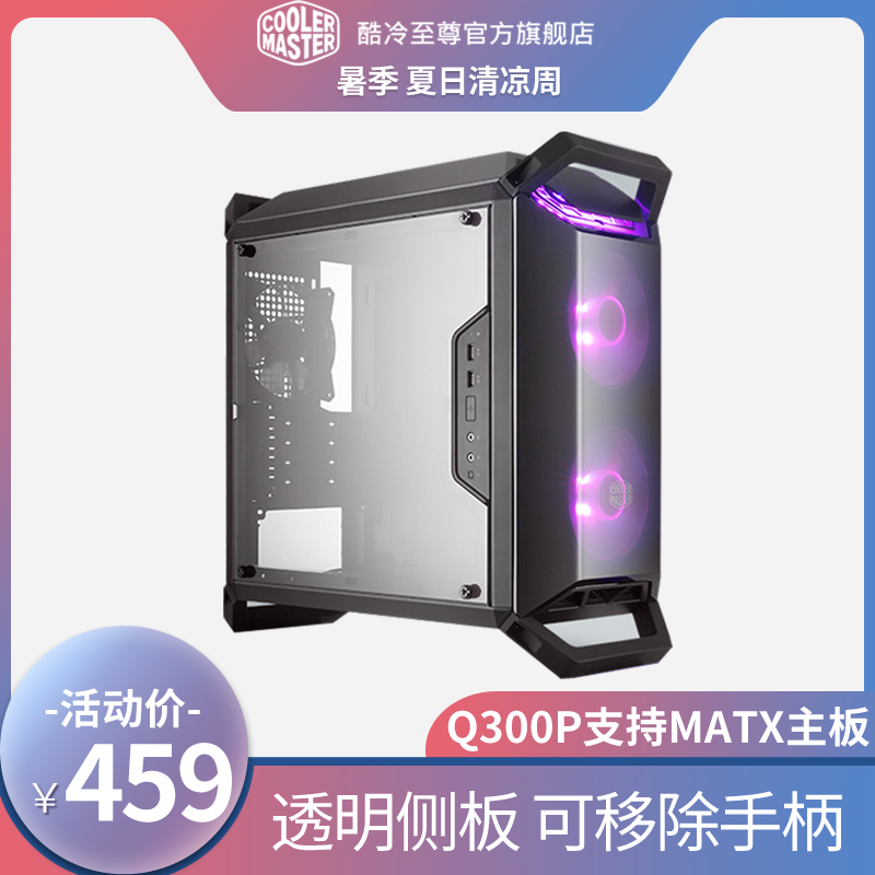 酷冷至尊q300l matx主板侧透迷你机箱 小台式机电脑机箱主机机箱