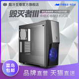 Cool Cold Extreme MB500 Destroyer Support ATX motherboard long graphics card water-cooled chassis side through RGB fan