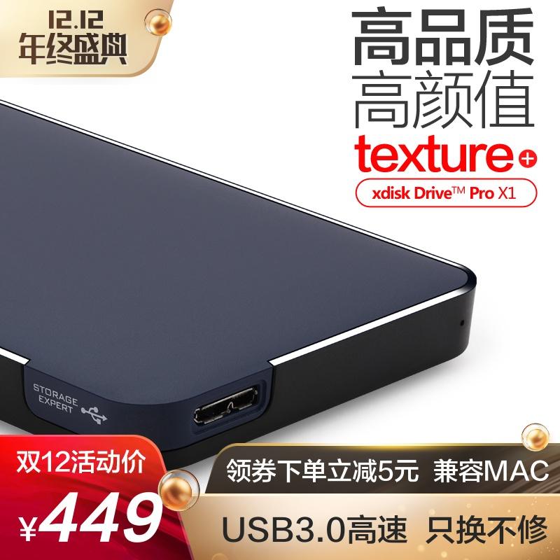 XDISK小盘移动硬盘2t USB3.0高速移动硬移动盘1tb纤薄苹果硬盘mac移动硬盘2t安全防震手机硬盘1t移动盘可ps4