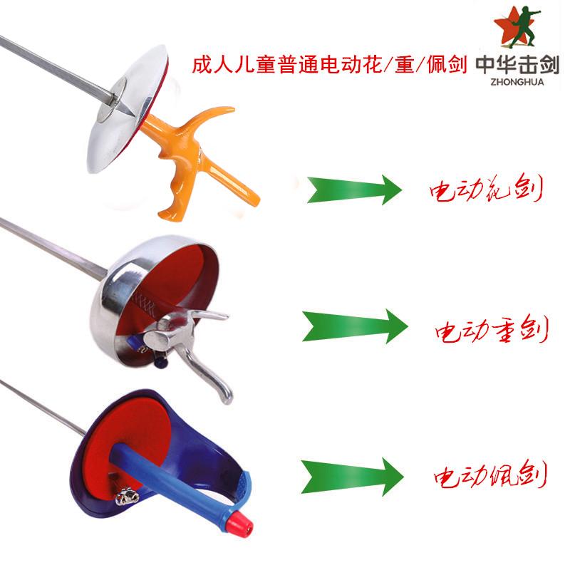 电动花剑佩剑重剑成人儿童普通剑 可参加全国比赛