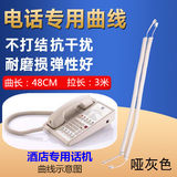 Telephone curve Receiver line Star hotel telephone landline handle cable Universal beige 3 meters long