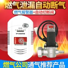 家用厨房燃气报警器煤气泄漏自动切断阀煤气防漏断阀天然气电磁阀