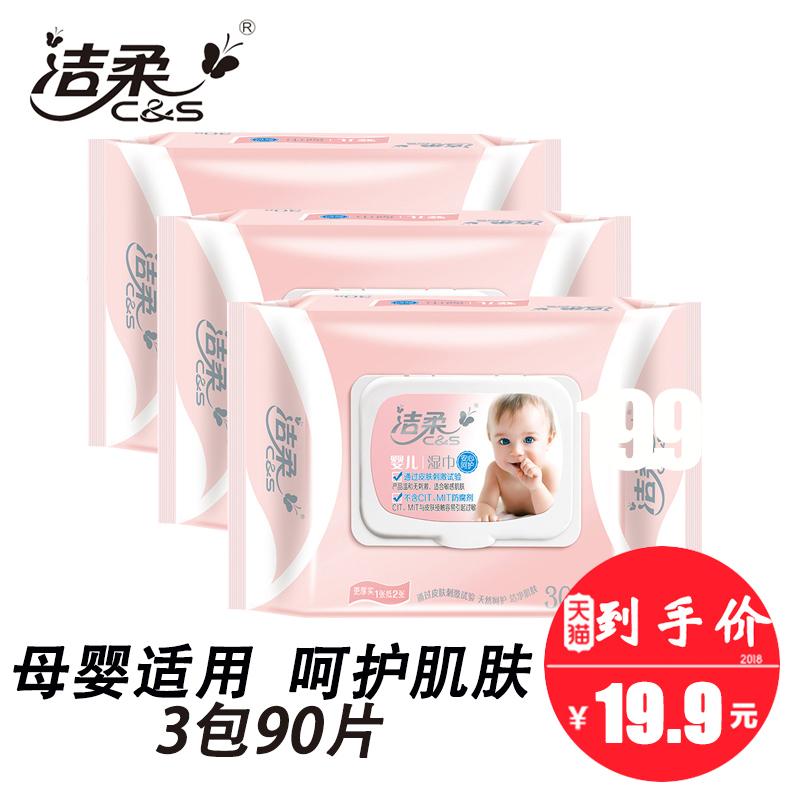 婴儿消毒湿巾