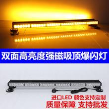 车载长排LED强磁吸顶黄色工程车灯12V汽车报警灯24V清障爆闪灯