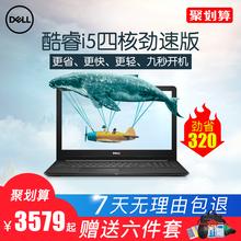 Dell 戴尔灵越3576飞匣15E八代i7四核i5独显支持双硬盘轻薄便携官方正品 办公游戏学生15.6英寸手提笔记本电脑