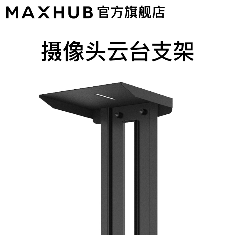 摄像头WIB8015MAXHUB云台支架云台支架