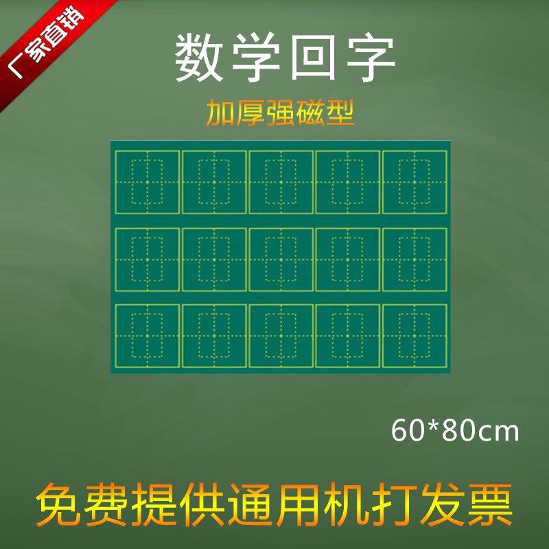 绿版三行回字格60乘80cm语文教具磁性黑板贴可移动软磁贴包邮