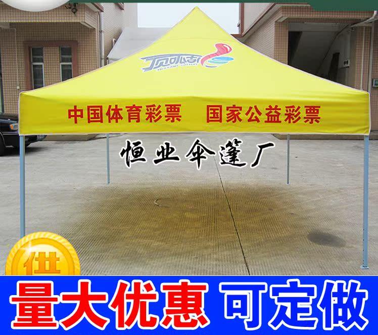 体育彩票广告帐篷中国体彩宣传蓬促销帐篷四角折叠帐篷定做印字