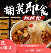 螺蛳粉柳州风味速食粉丝米线方便面酸辣粉网红食品整箱172克3桶装