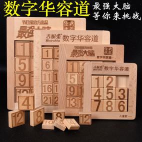 最强大脑数字华容道同款滑动拼图益智数学玩具儿童小学生成人智力