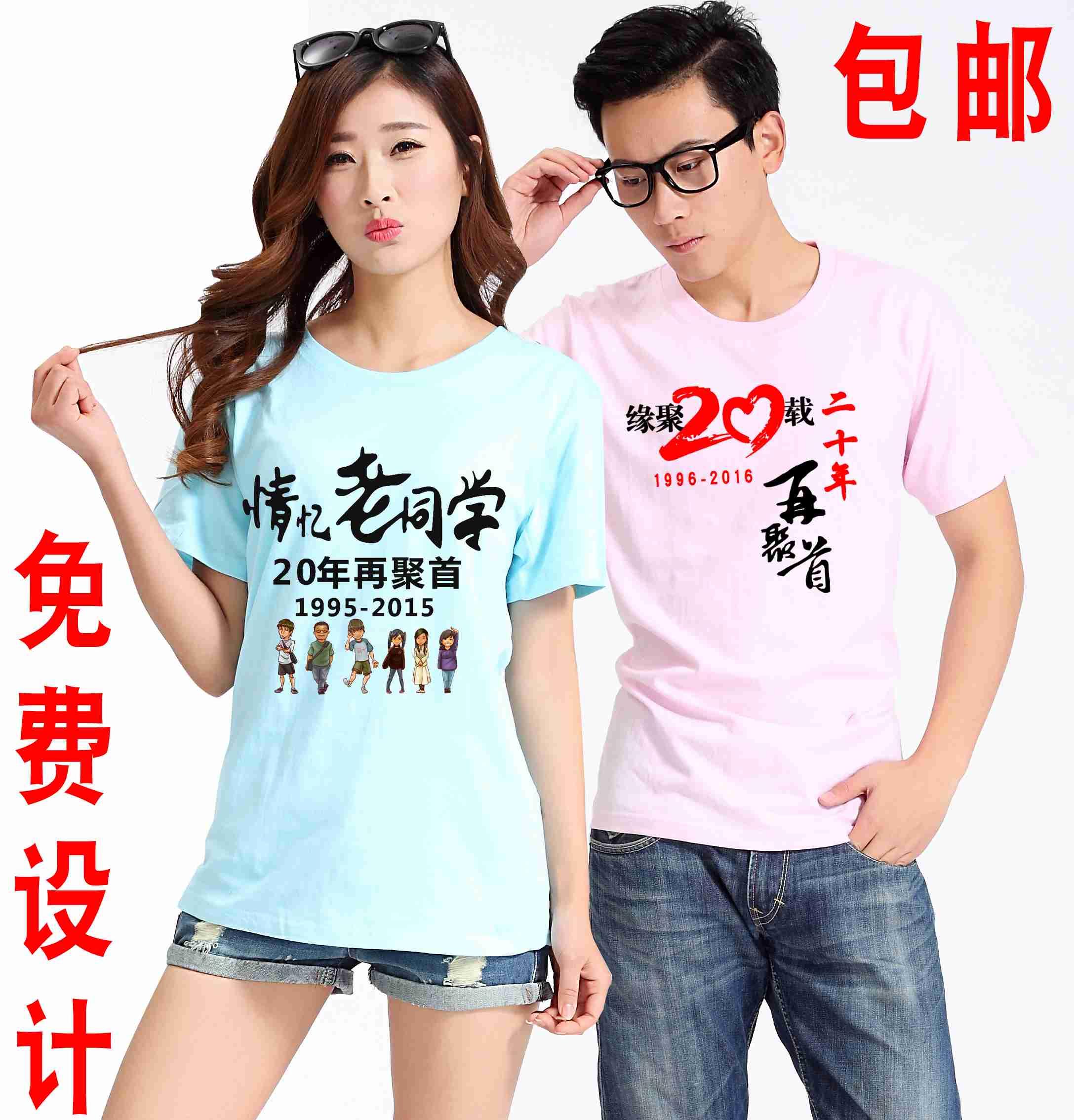 聚会T恤定制20年再聚首同学会长袖定做班服定制活动团体服广告衫