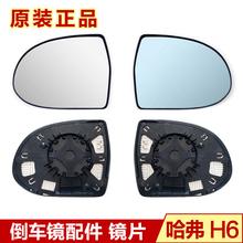 长城哈弗h6倒车镜镜片升级运动版后视镜全新哈佛h6酷派反光镜原装