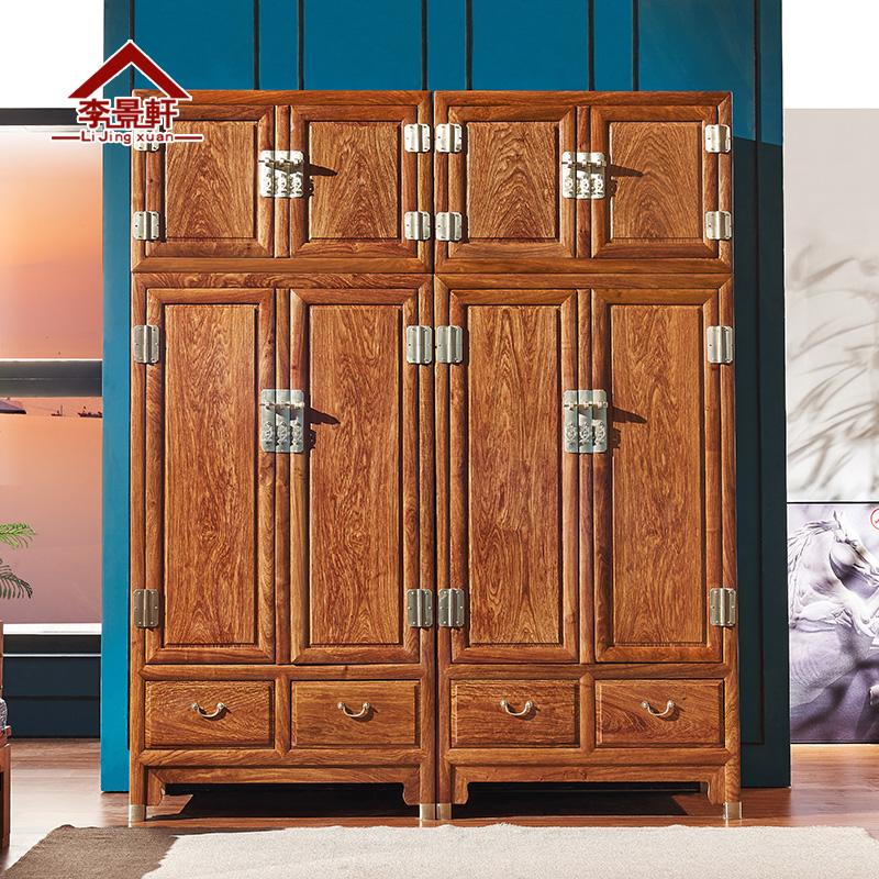 李景轩刺猬紫檀衣柜红木衣橱黄花梨实木顶箱柜储物柜卧室中式家具