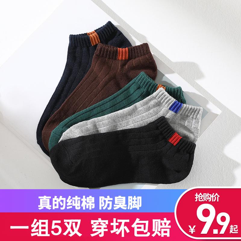 袜子男士防臭吸汗纯棉船袜男春夏季薄款透气低帮浅口隐形短袜男潮图片