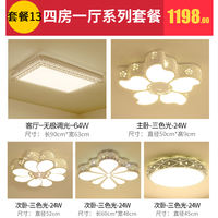 Complete set of lamps, living room, simple and modern three-bedroom, two-bedroom set, atmosphere, whole house, lighting package, combination ceiling lamp