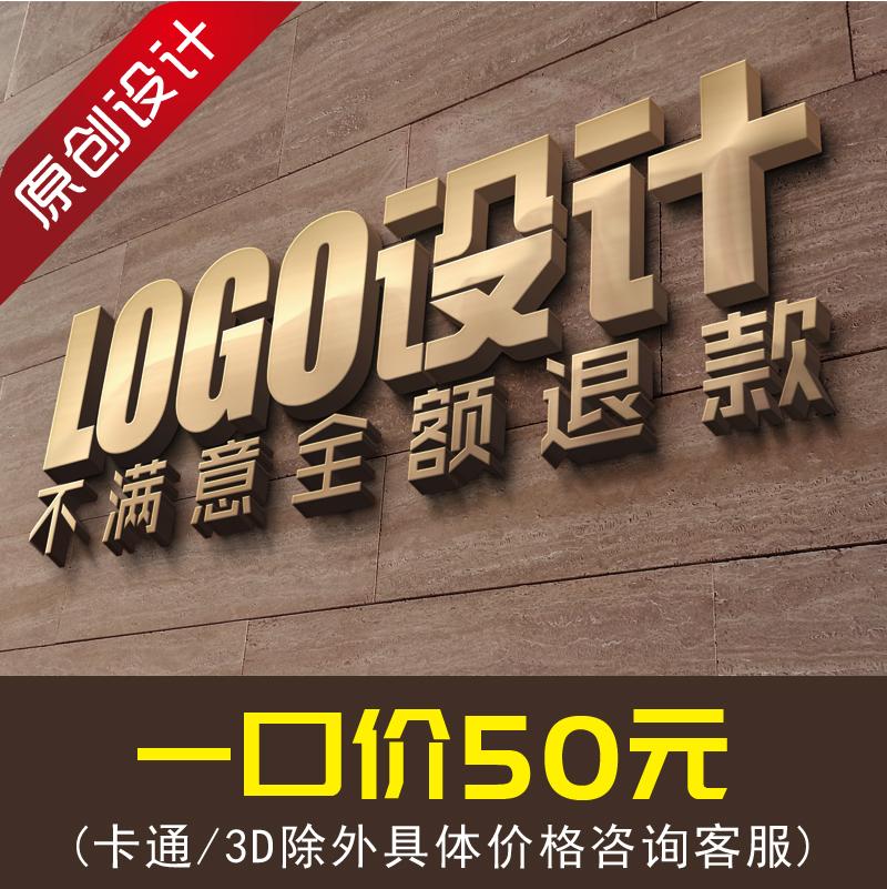 logo設計 原創下單滿意為止公司標誌商標設計VI企業品牌字體網店