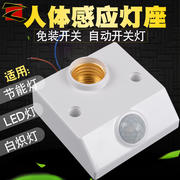 E27 infrared body sensor lamp holder light control switch type 86 led mounted screw head delay adjustable 220V