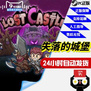 steam PC中文正版 Lost Castle 失落的城堡 国产游戏 自动秒发