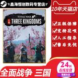 PC中文正版 STEAM游戏 全面战争三国 Total War THREE KINGDOMS 全战三国