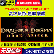 PC正版Steam 龙之信条:黑暗觉醒 崛起Dragon's Dogma:Dark Arisen