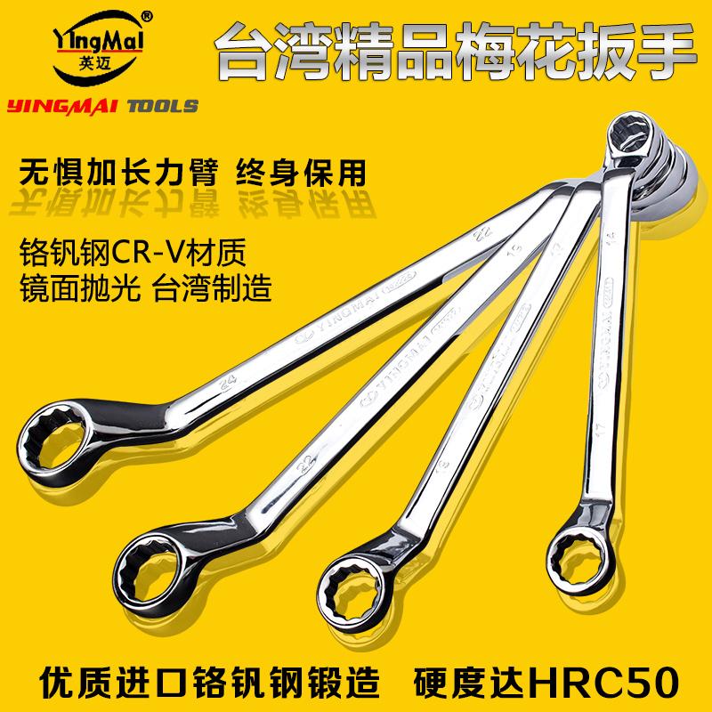 Гаечные ключи Артикул 573874433662
