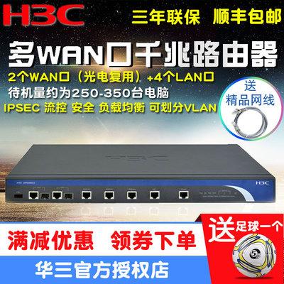 专票顺丰H3C华三ER5200G2全千兆有线路由器双wan口路由器企业级领取优惠券