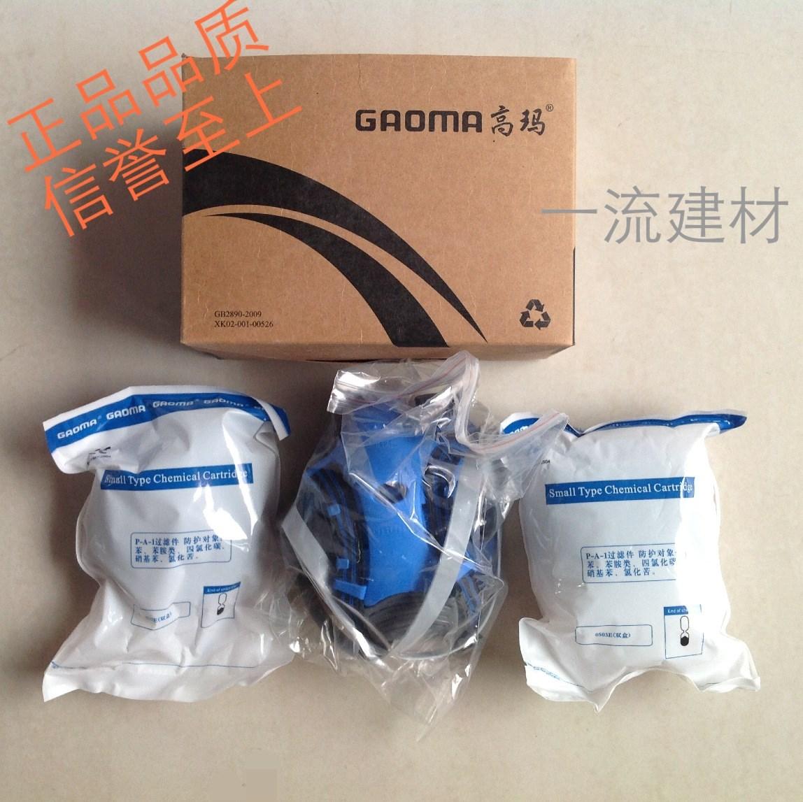高玛gm0503E 双过滤器防毒半面口罩
