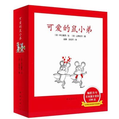 正版包邮 可爱的鼠小弟启蒙注音绘本全套12册小学生一二年级读物